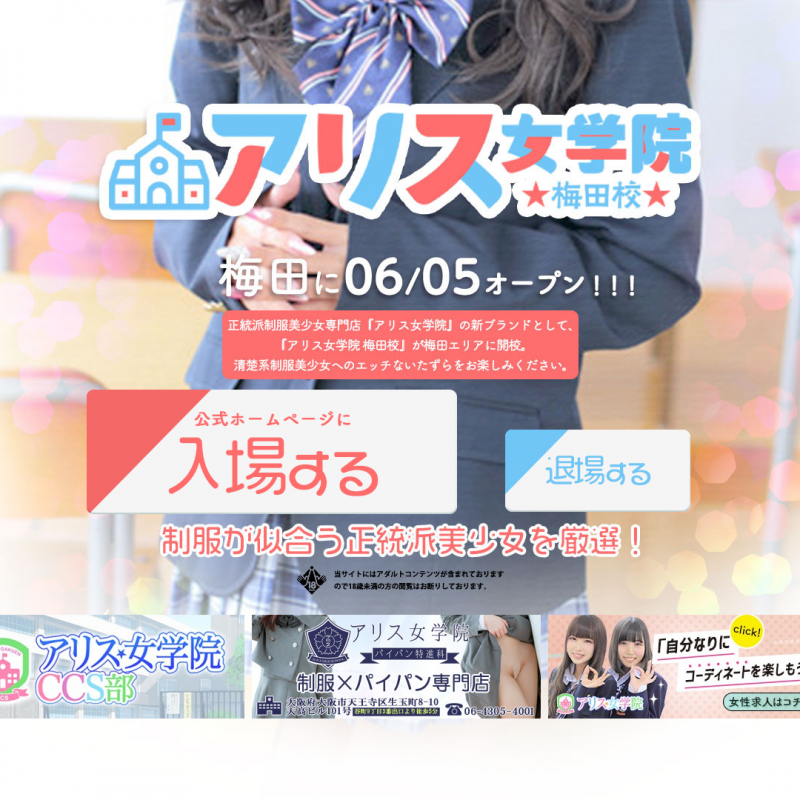 アリス女学院梅田校_オフィシャルサイト