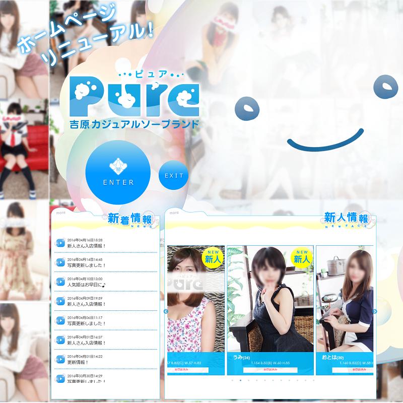 ピュア_オフィシャルサイト