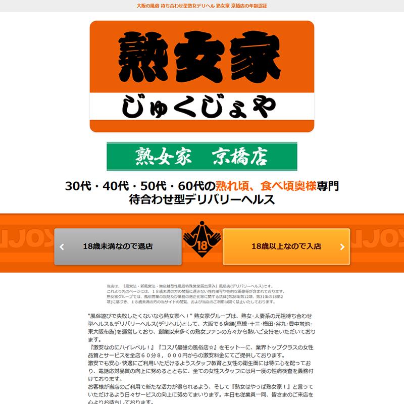 熟女家 京橋店_オフィシャルサイト