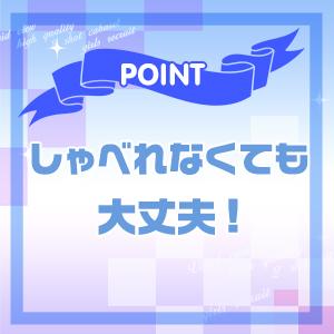 未経験特集_ポイント1_7401