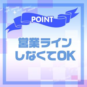 未経験特集_ポイント2_7401