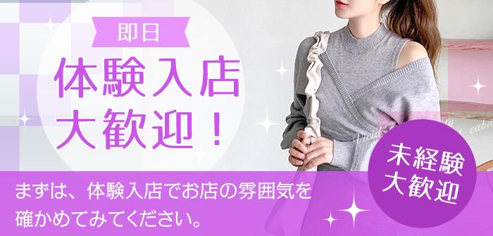即日体験入店特集_7401
