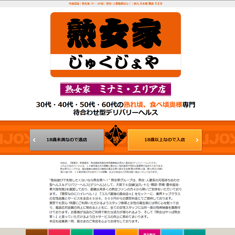 熟女家 ミナミ・エリア店_オフィシャルサイト