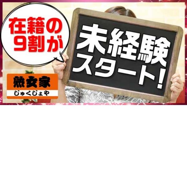 熟女家 ミナミ・エリア店_店舗イメージ写真2