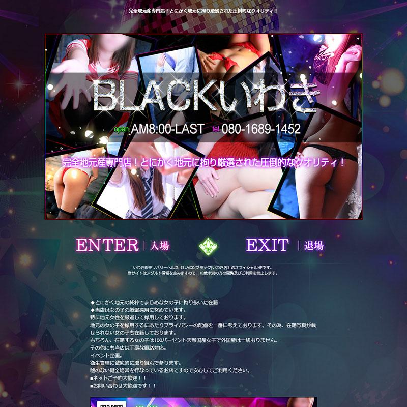 BLACKいわき店_オフィシャルサイト