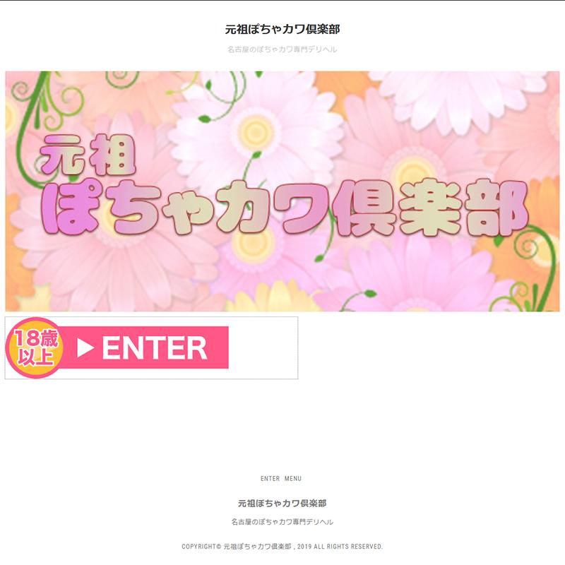 元祖ぽちゃカワ倶楽部_オフィシャルサイト