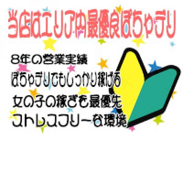 元祖ぽちゃカワ倶楽部_店舗イメージ写真1
