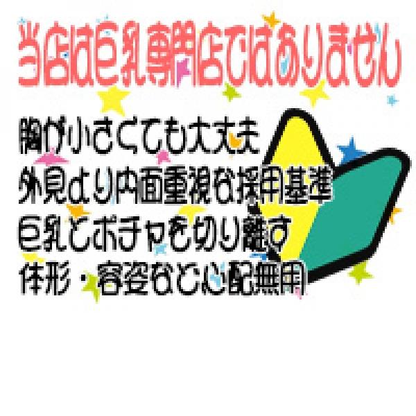 元祖ぽちゃカワ倶楽部_店舗イメージ写真2