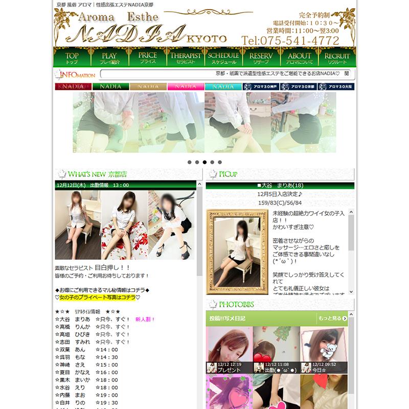 NADIA京都店_オフィシャルサイト