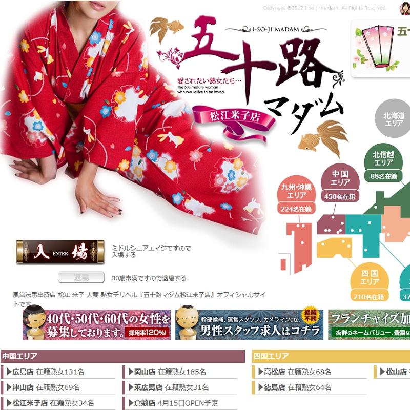 五十路マダム松江・米子店_オフィシャルサイト