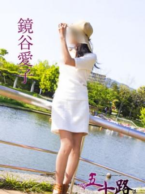 鏡谷愛子_写真