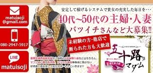 五十路マダム松江・米子店