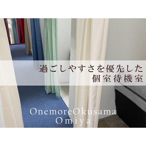 OneMore奥様 大宮店_店舗イメージ写真1
