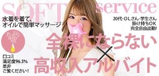 たっぷりハニーオイルSPA大阪店