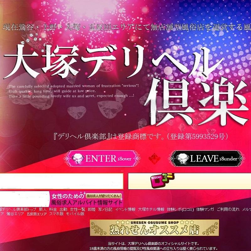 大塚デリヘル倶楽部_オフィシャルサイト