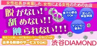 見学専門オナクラ 渋谷DIAMOND