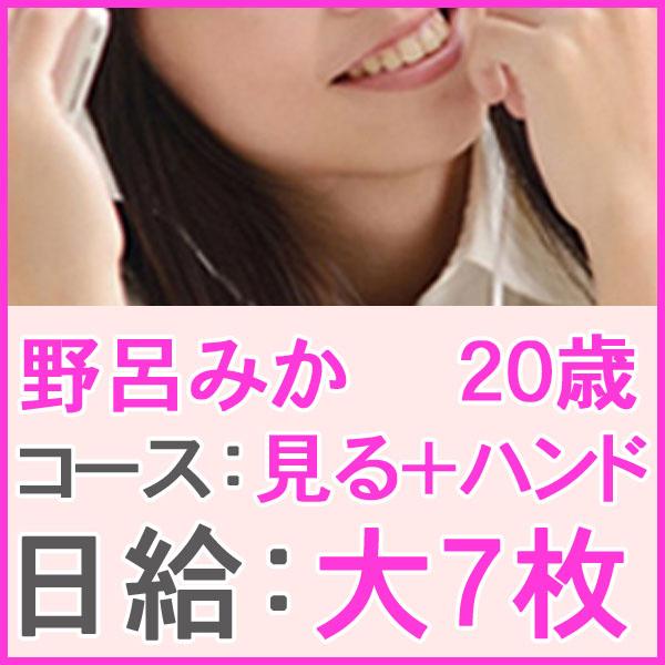 見学専門オナクラ 渋谷DIAMOND_店舗イメージ写真1