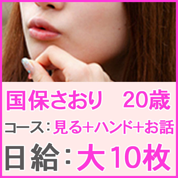見学専門オナクラ 渋谷DIAMOND_店舗イメージ写真2