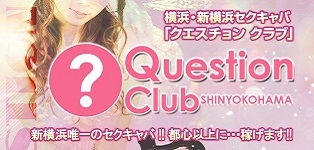 Question Club SHIN-YOKOHAMA