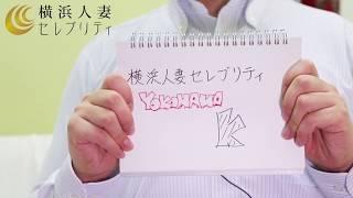 【横浜人妻セレブリティ】で働くスタッフイ