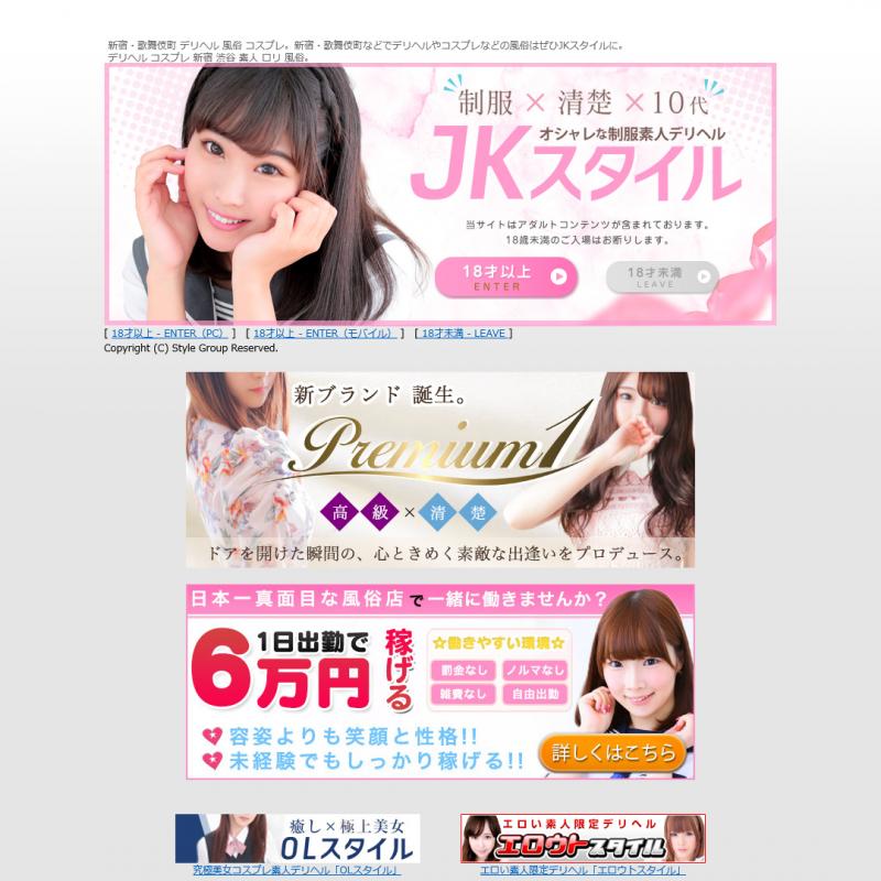 JKスタイル_オフィシャルサイト