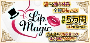 Lip Magic