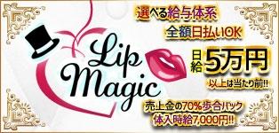 Lip Magic