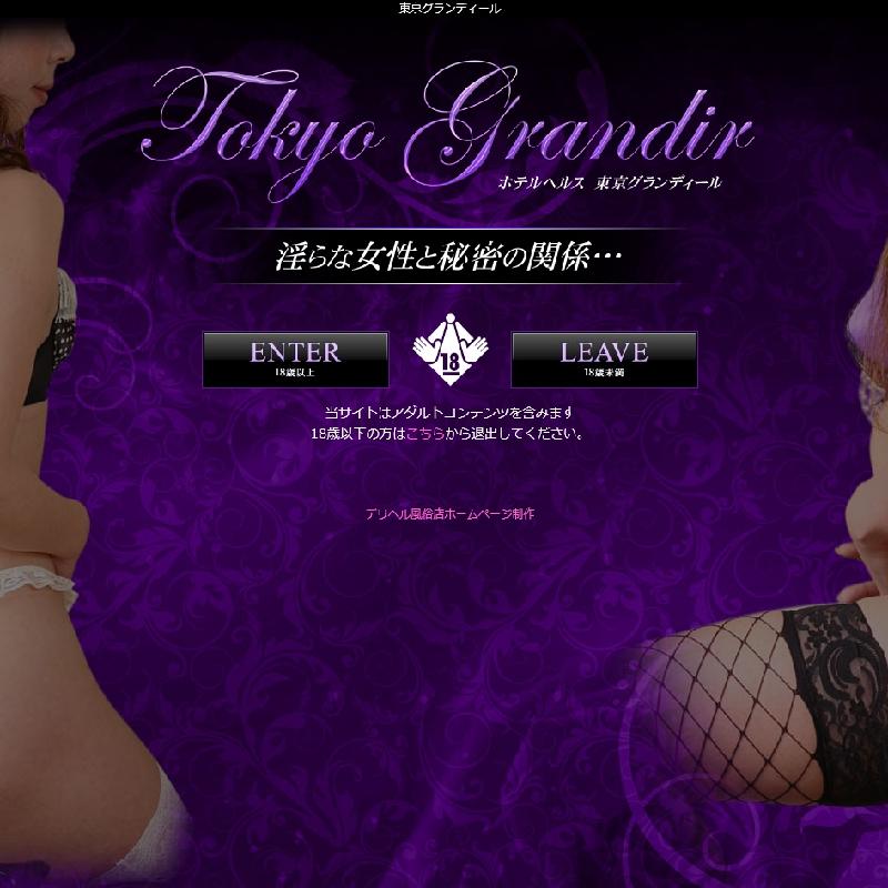 東京グランディール_オフィシャルサイト