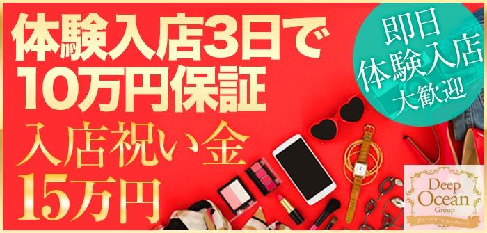 即日体験入店特集_5541