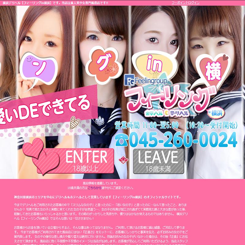 フィーリングin横浜_オフィシャルサイト