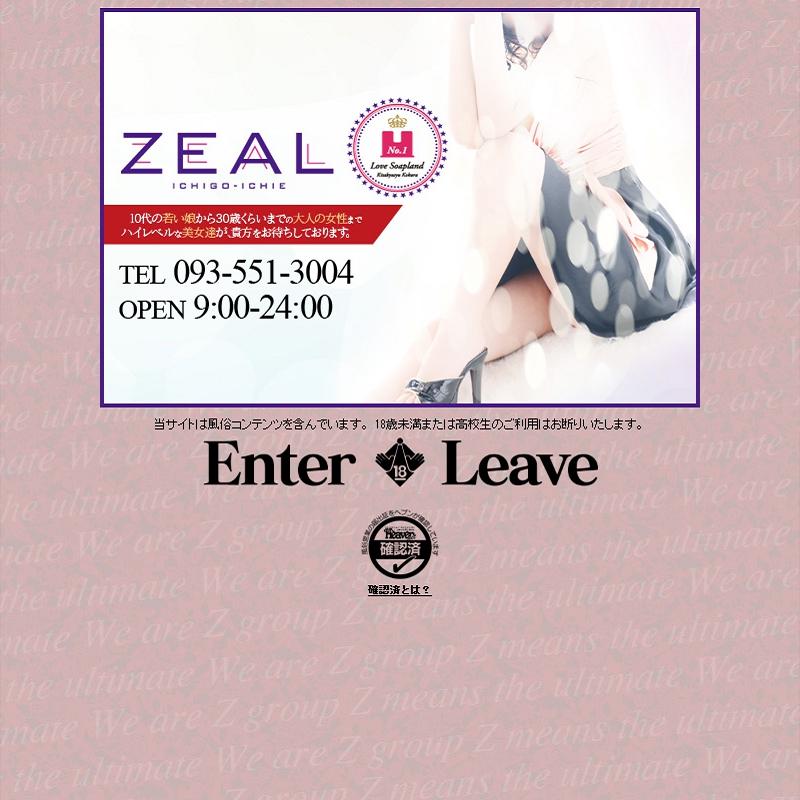 Zeal No1_オフィシャルサイト