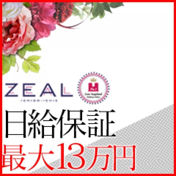 Zeal No1_店舗イメージ写真3