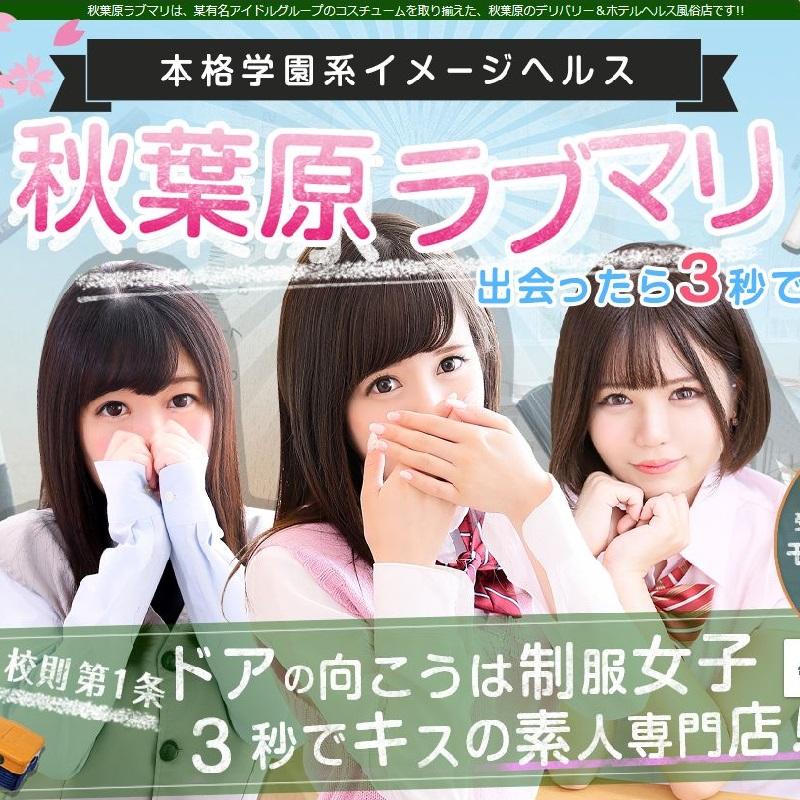 アイドルコスプレ専門店ラブマリ_オフィシャルサイト