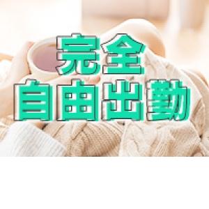 未経験特集_ポイント3_7009