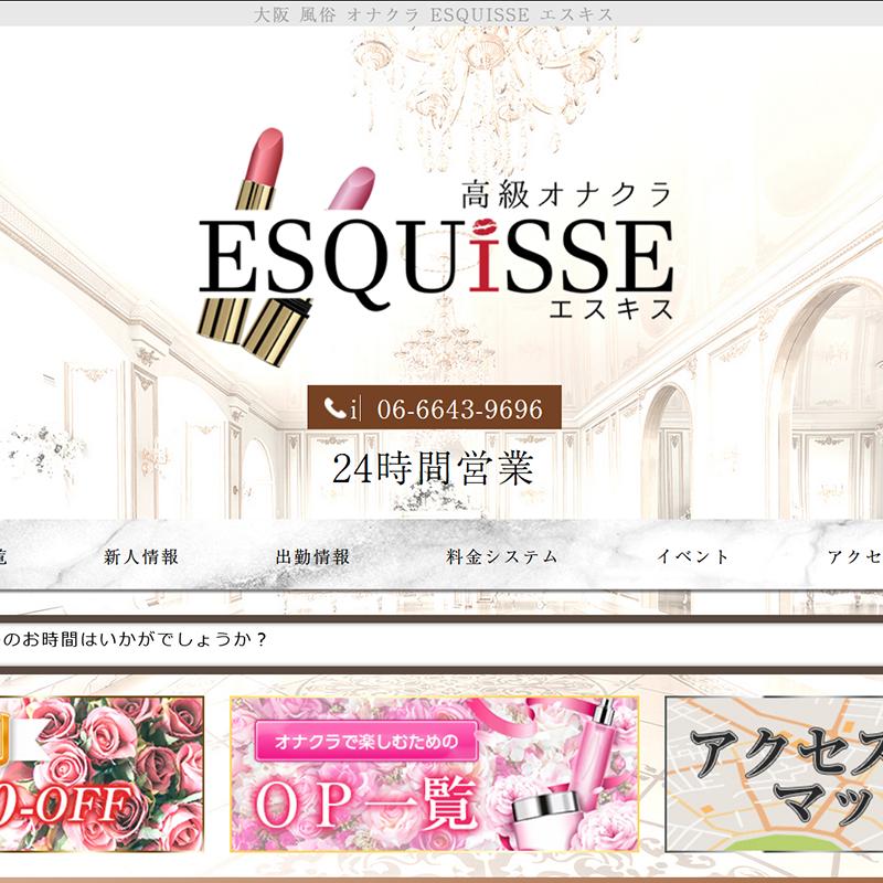 エスキス 梅田店_オフィシャルサイト