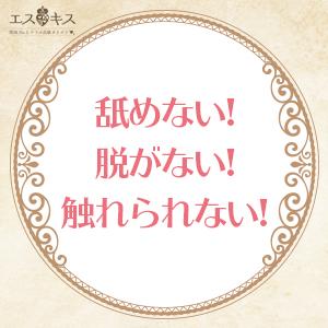 未経験特集_ポイント3_5139
