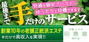 回春堂 神戸店