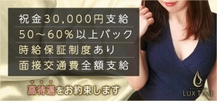 ラグタイム五反田 ~LuxuryTime~