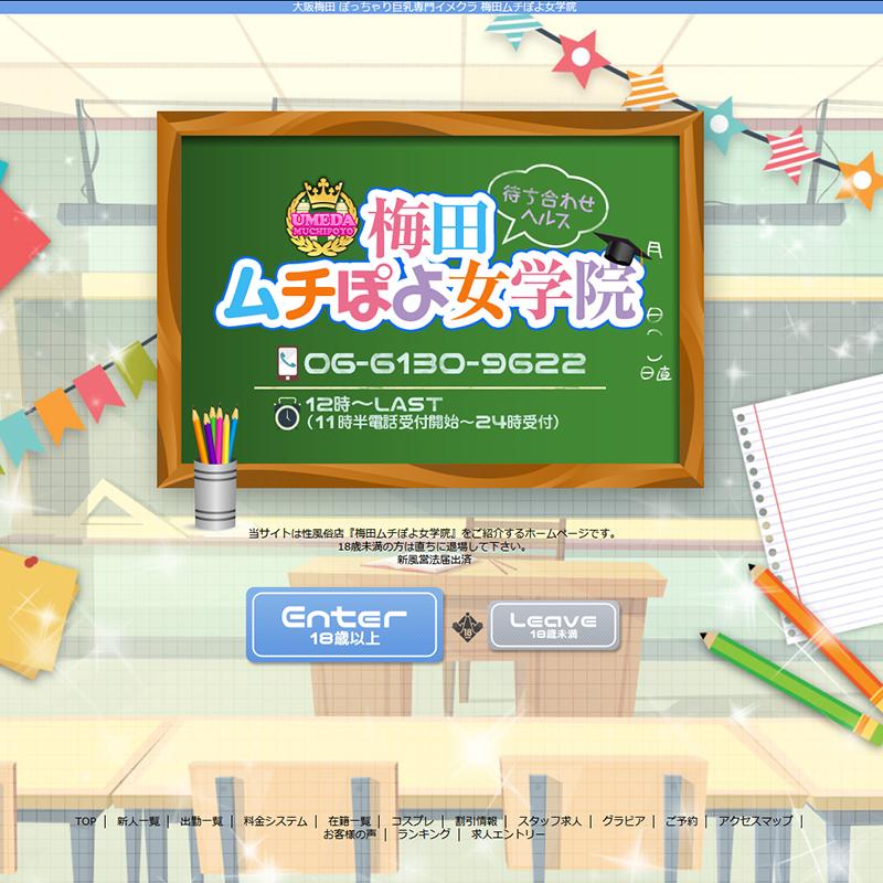 梅田ムチぽよ女学院_オフィシャルサイト