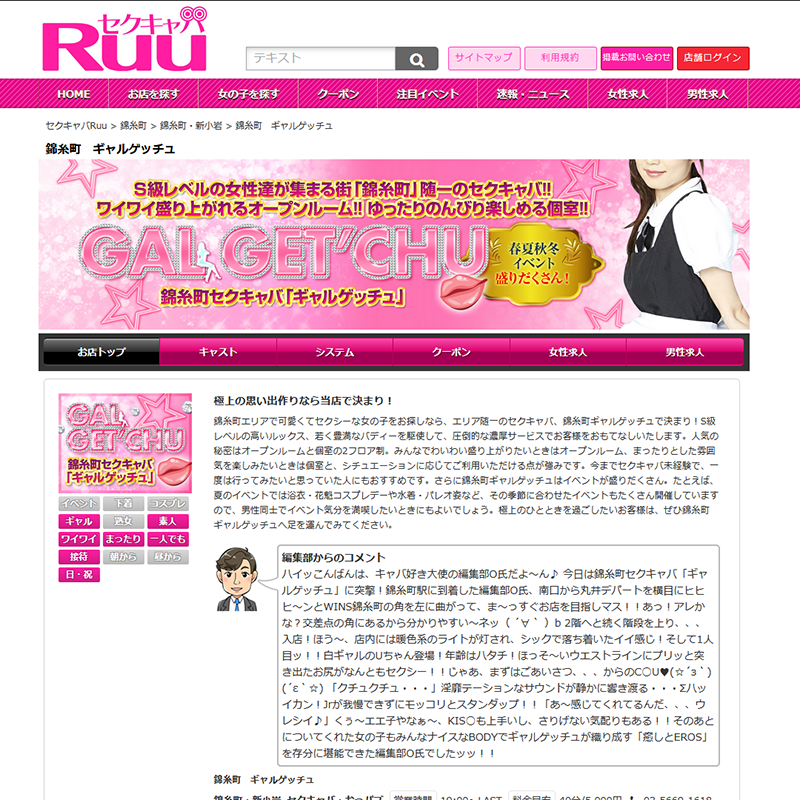 ギャルゲッチュ 錦糸町_オフィシャルサイト