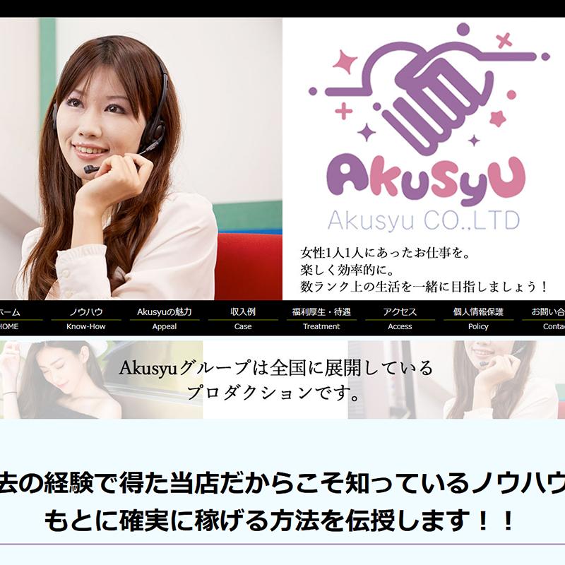 ライブチャットAkusyu_オフィシャルサイト