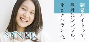 長崎デリヘル スピンドル