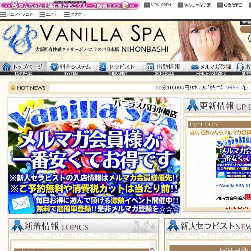 バニラスパ日本橋店_オフィシャルサイト