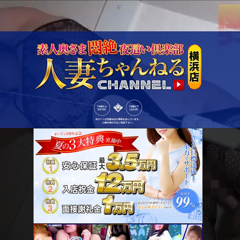 人妻ちゃんねる 横浜店_オフィシャルサイト