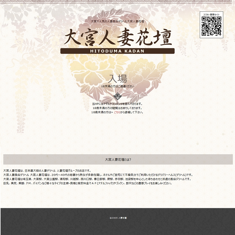 大宮人妻花壇_オフィシャルサイト