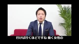 【女性急募中】