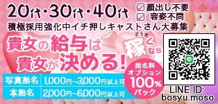 妄想スイートルーム錦糸町オフィス