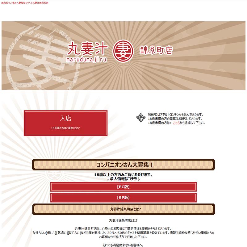 丸妻汁錦糸町店_オフィシャルサイト