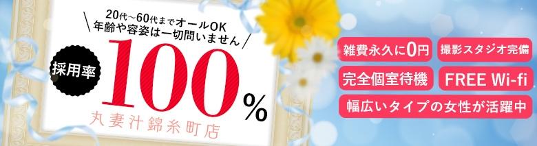 丸妻汁錦糸町店