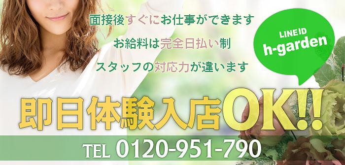 即日体験入店特集_5317